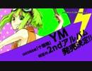 【YM 2nd album 】 センセーフコク 告知動画 【9月17日発売】 thumbnail
