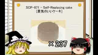 [ゆっくり]SCPを紹介してみた Part:5