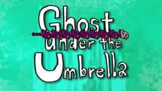 【ニコカラ】Ghost Under the Umbrella【GUMI】おんぼ