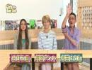 【T-TIME】GirlsHappyStyle TV放送回(あびる優、梅宮アンナ、本田ヒカル)