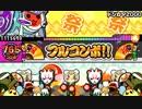 太鼓の達人3DS2 ドンカマ2000 フルコンボ