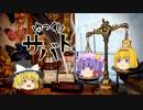 【ゆっくり怪談】魔女たちのゆっくりサバト01【異世界系】