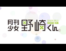 月刊少女野崎くん PV thumbnail