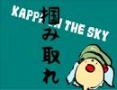 【ニコニコ動画】【東方ヴォーカル】KAPPA IN THE SKY【原曲:芥川龍之介の河童】を解析してみた