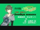 【ツキウタ。】Goodbye seasons【特典・新曲CD】