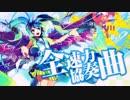 【PV/シンセサイザーロック】『全速力協奏曲』(初音ミク)