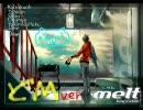 【 メルト 】-Band Edition- の方で 歌っ
