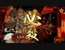 【戦国大戦】琉球到達を夢見てvol.24【征46】 thumbnail