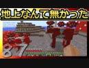 【Minecraft】地上なんて無かった 第87話