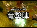 0848 竜撃陣