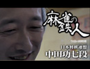 【PV】麻雀の鉄人 挑戦者【将棋棋士・中田功七段】