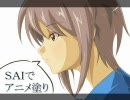 【SAI講座】SAIでアニメ塗り
