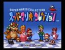 【実況】変幻自在の『スーパーマリオ』【Part1】 thumbnail