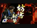 【戦国大戦】滝川さんでいける(ry その74(征15)VS万死一生 thumbnail