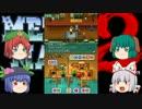【ゆっくり実況】がががー!メタルマックス2:リローデッド【Part12】 thumbnail