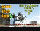 【GTA5オンライン】リスナー達に狙われてるけどせっかくだから空港向かう thumbnail
