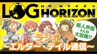 『ログ・ホライズン』ラジオ ~エルダー・テイル通信~ #7(2014.07.12)