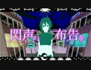 【GUMI】センセーフコク【オリジナル曲】