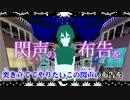【ニコカラ】センセーフコク 《off vocal》 thumbnail