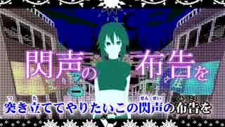 【ニコカラ】センセーフコク 《off vocal》