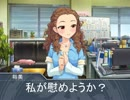 【NovelsM@ster】 Pと関裕美、時間はそれほど経ってない thumbnail