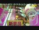 【ニコニコ動画】UFOキャッチャー:300円以下で獲れる簡単な台特集!Part6 6/6 【4K UltraHD】を解析してみた