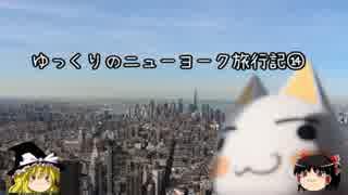 【ゆっくり】ニューヨーク旅行記⑭ エンパイアステートビル編