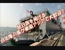 ベトナムで旭日旗を掲げる海上自衛隊「輸送艦くにさき」が大歓迎される