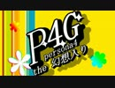 Persona4 the 幻想入り #0:予告