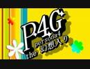 【ニコニコ動画】Persona4 the 幻想入り #0:予告を解析してみた