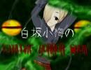 【卓M@s】白坂小梅のクトゥルフホラーショウ第0話【ゆっくりTRPG】