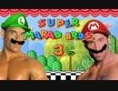 スーパーマラオブラザーズ3 thumbnail