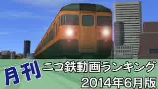 【A列車で行こう】月刊ニコ鉄動画ランキング2014年6月版