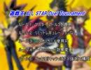 遊戯王All Star Duel Tournament 【ルール説明】 thumbnail