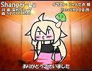 【IA_ROCKS】Shangri-La【カバー】