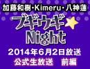 Kimeru・加藤和樹・八神蓮出演!ブギウギ★Night #63 前編
