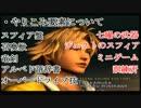 FF10 やりこみ実況part1【ゆっくり実況】 thumbnail
