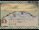 【マジカルバケーション】友を求めて旅するRPG【実況】Part36