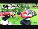 【ニコニコ動画】【椎名。】神のまにまに 踊ってみた【なお】を解析してみた