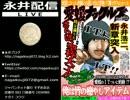 【ニコニコ動画】【永井先生】雑談(2014/7/14)を解析してみた
