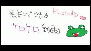 【無料でできる!!】ケロケロ加工動画【FLstudio体験版】前編