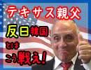 【無料】反日韓国とはこう戦え!(その1)|テキサス親父|ちょっと右よりですが・・・特番 thumbnail