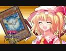 【ニコニコ動画】【幻想入り】東方遊戯王デュエルモンスターズGX TURN-09を解析してみた