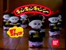 【ニコニコ動画】懐かCM(1988年8月) @未来少年コナン(再)を解析してみた