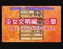 命短したたかえ乙女 Version2 誰得実況2☆