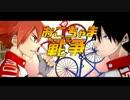 【弱ペダ】総北ライバルでおこちゃま戦争【替え歌】 thumbnail