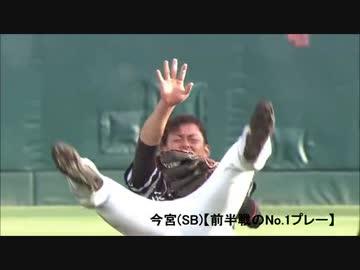 【プロ野球】前半戦の珍プレー好プレー