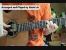 【ニコニコ動画】【ソロギター】「ハナミズキ」(一青窈)【TAB譜あり】を解析してみた