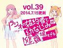 ラジオの婚約者と幼なじみが修羅場すぎる vol.39(2014.7.15更新)