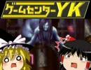 【ゲームセンターYKゆっくり課長の挑戦】LA-MULANAに挑戦 Part57 thumbnail